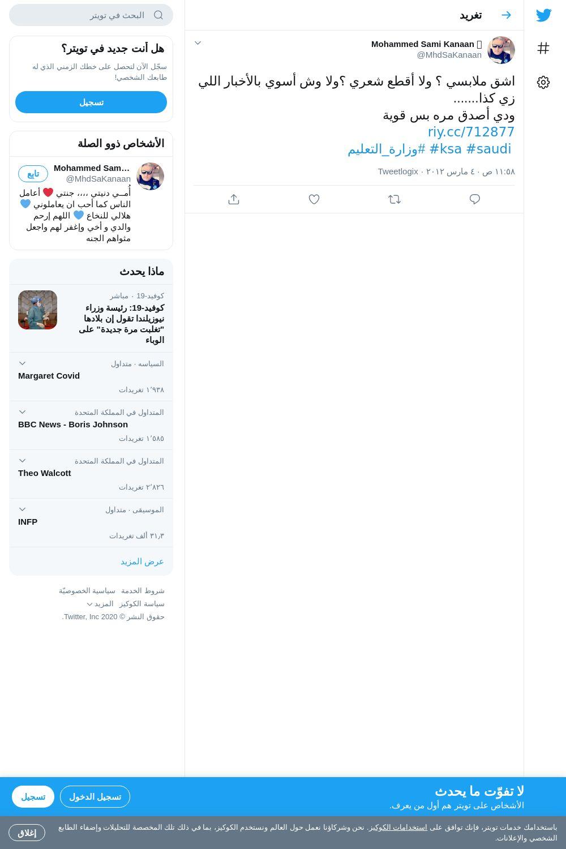 لقطة لاول تغريدة في هاشتاق #وزاره_التعليم