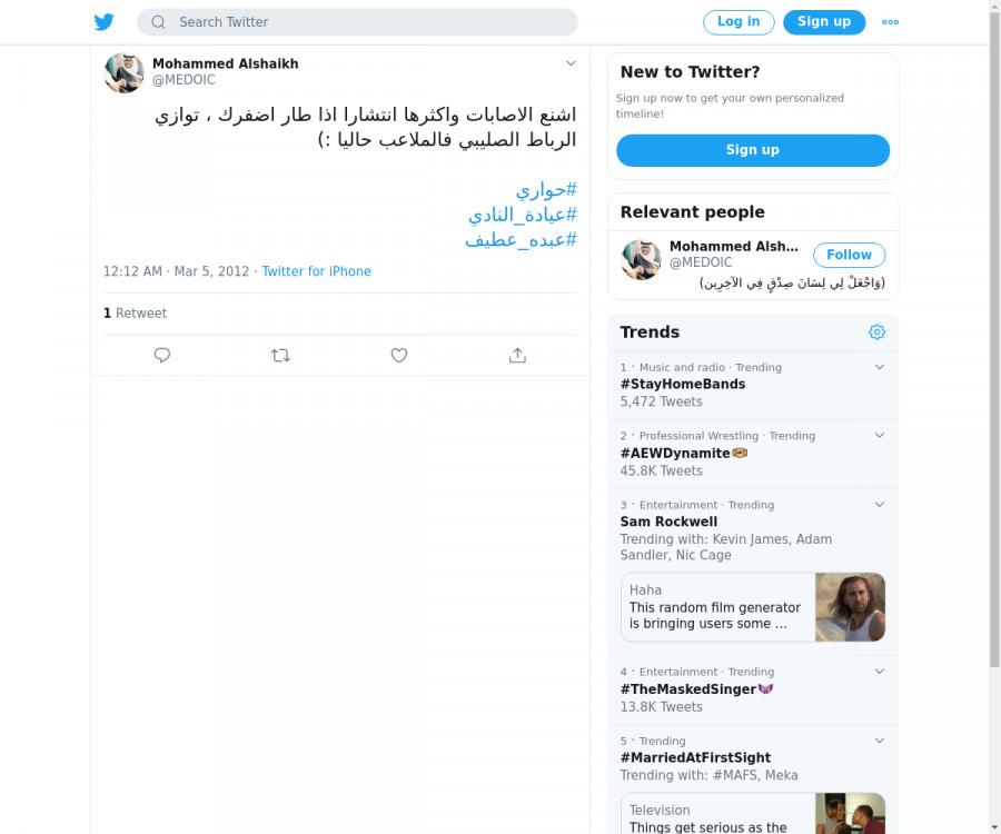 لقطة لاول تغريدة في هاشتاق #عبده_عطيف
