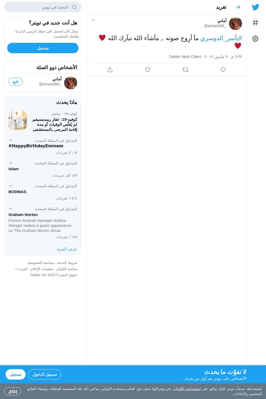 لقطة لاول تغريدة في هاشتاق #ياسر_الدوسري