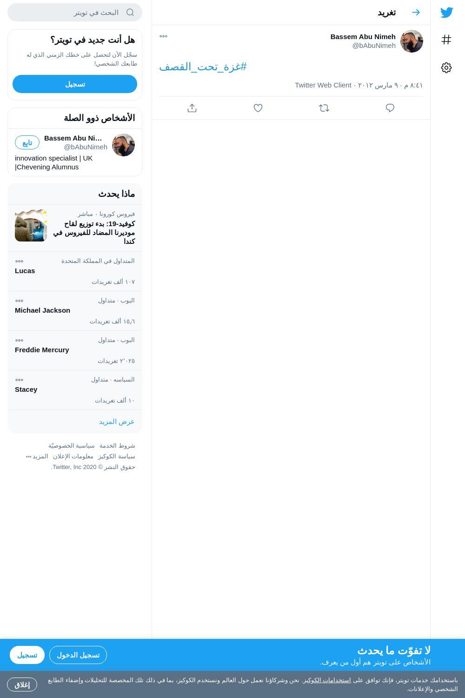 لقطة لاول تغريدة في هاشتاق #غزه_تحت_القصف