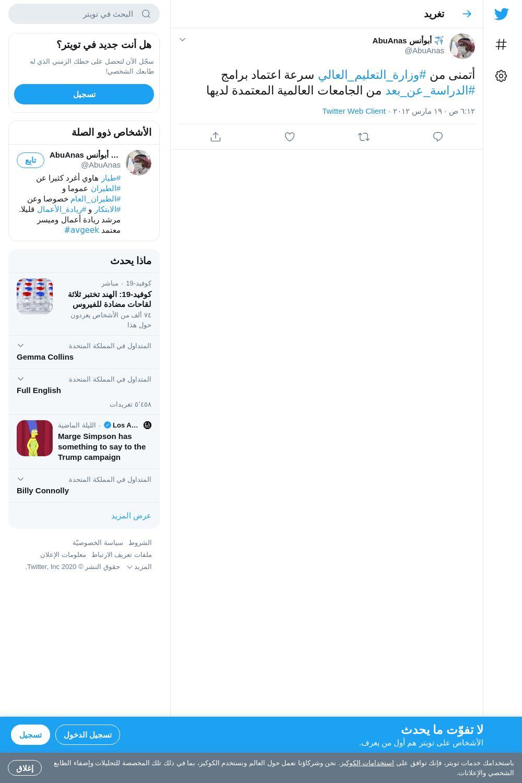 لقطة لاول تغريدة في هاشتاق #الدراسه_عن_بعد