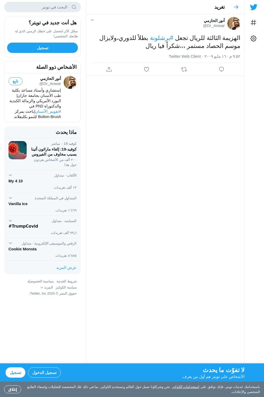 لقطة لاول تغريدة في هاشتاق #برشلونه