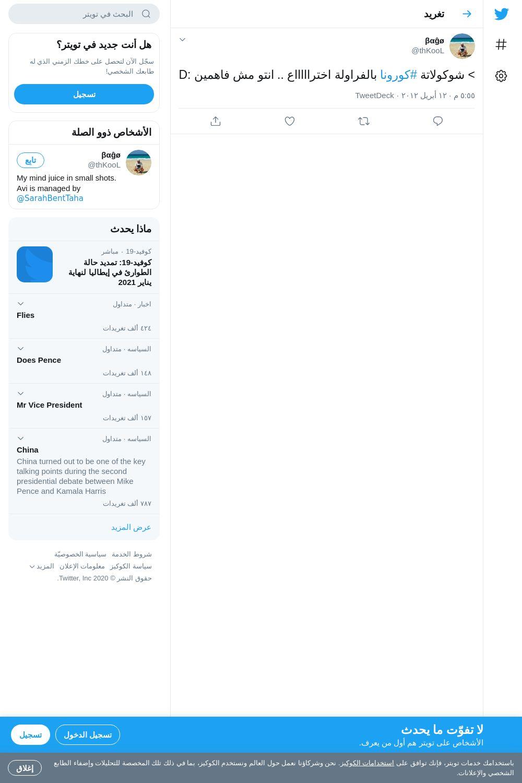 لقطة لاول تغريدة في هاشتاق #كورونا