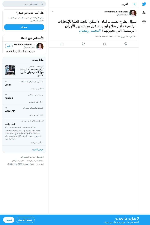 لقطة لاول تغريدة في هاشتاق #محمد_رمضان