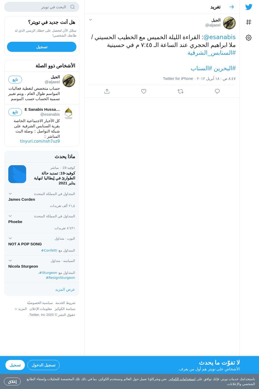 لقطة لاول تغريدة في هاشتاق #السناب