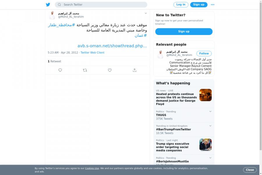 لقطة لاول تغريدة في هاشتاق #محافظه_ظفار