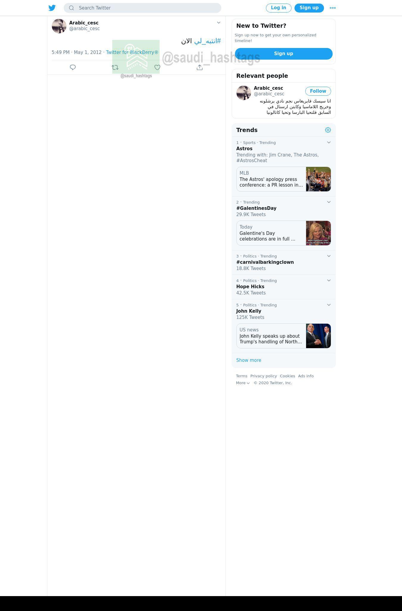 لقطة لاول تغريدة في هاشتاق #انتبه_لي