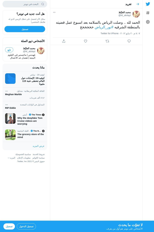 لقطة لاول تغريدة في هاشتاق #نور_الرياض