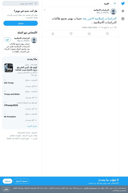 لقطة لاول تغريدة في هاشتاق #عن_بعد