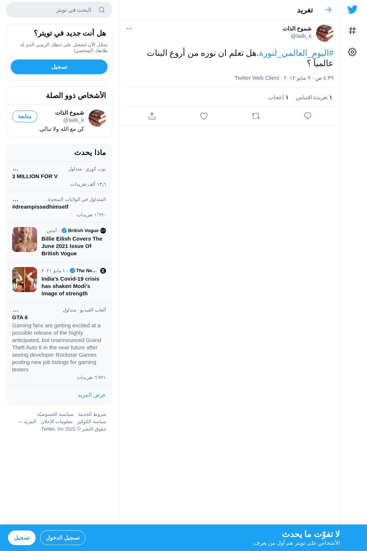 لقطة لاول تغريدة في هاشتاق #اليوم_العالمي_لنوره