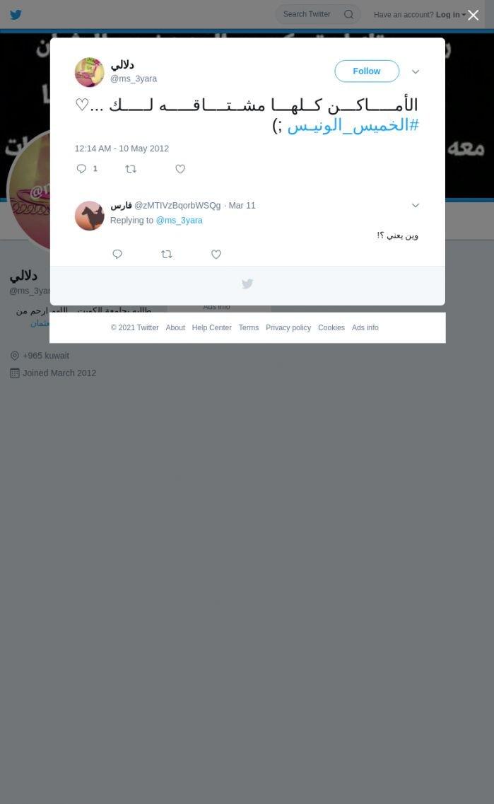 لقطة لاول تغريدة في هاشتاق #الخميس_الونيس