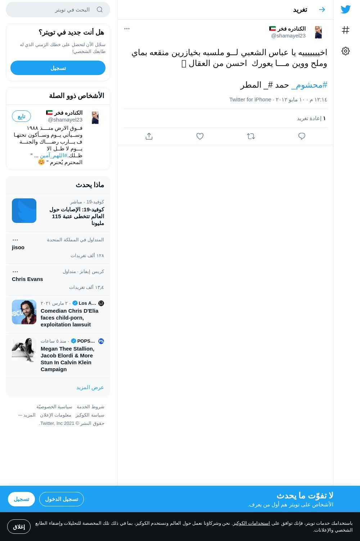 لقطة لاول تغريدة في هاشتاق #محشوم_
