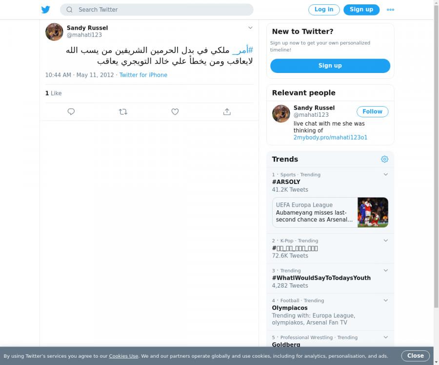 لقطة لاول تغريدة في هاشتاق #امر_