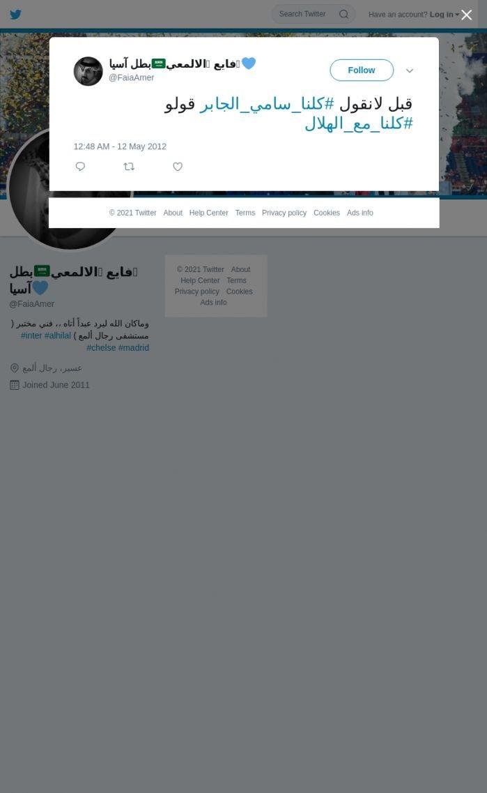 لقطة لاول تغريدة في هاشتاق #كلنا_مع_الهلال
