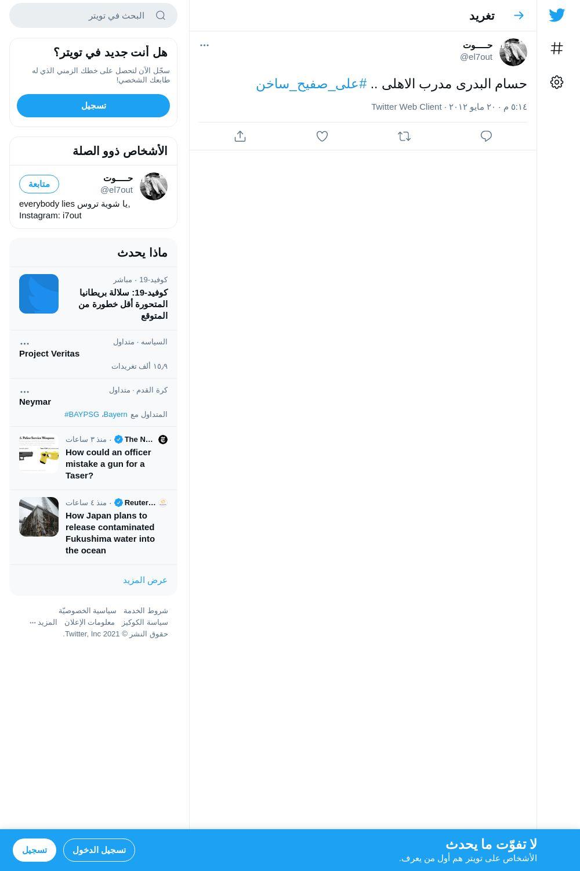 لقطة لاول تغريدة في هاشتاق #علي_صفيح_ساخن