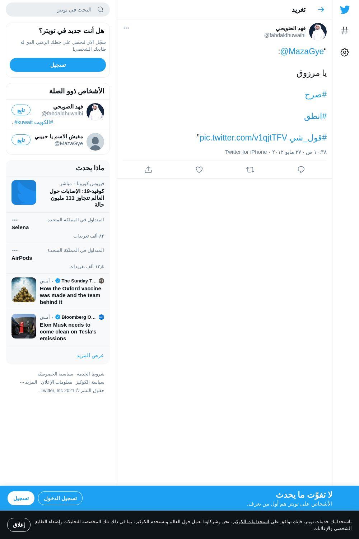 لقطة لاول تغريدة في هاشتاق #قول_شي