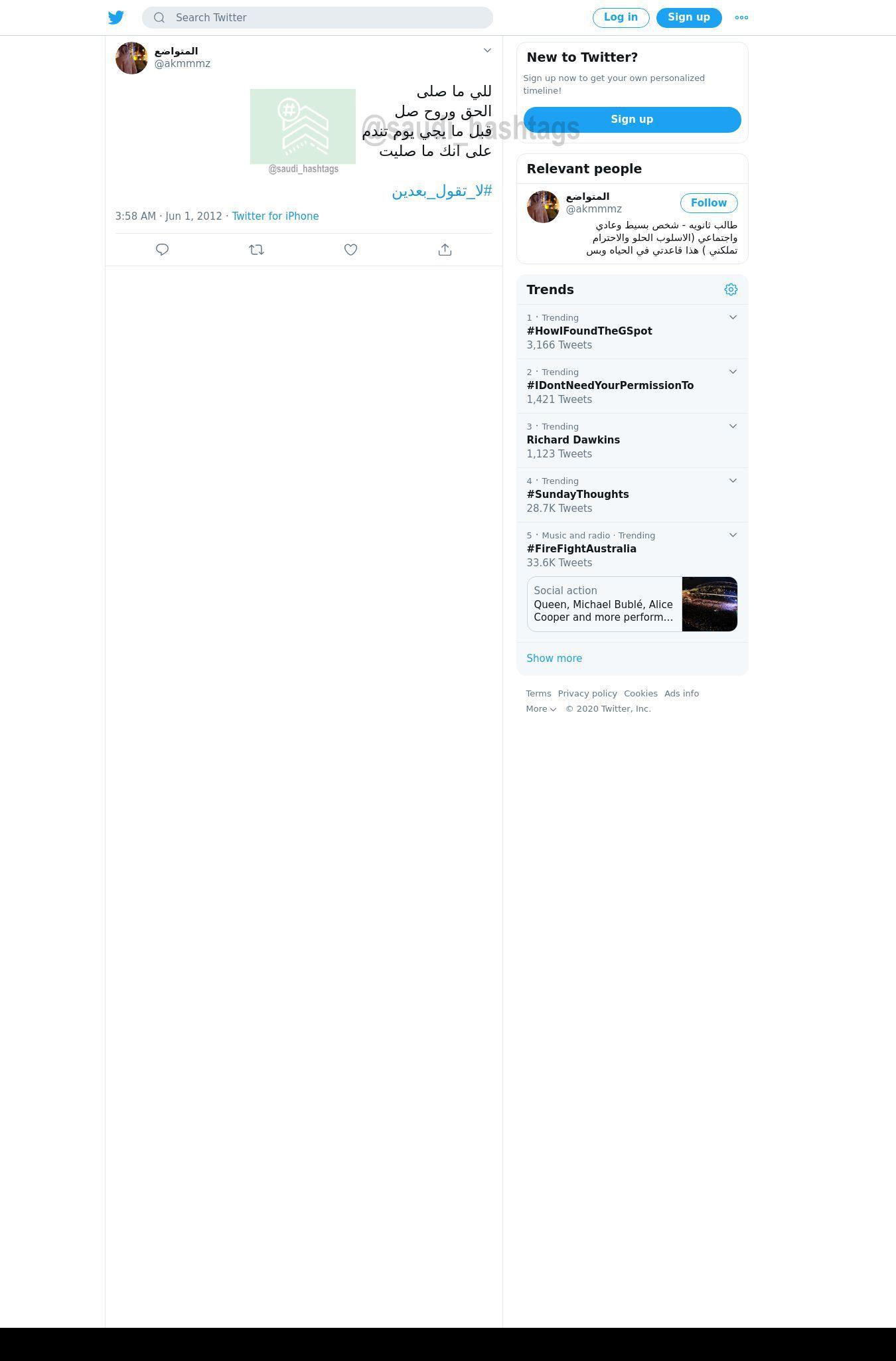 لقطة لاول تغريدة في هاشتاق #لا_تقول_بعدين