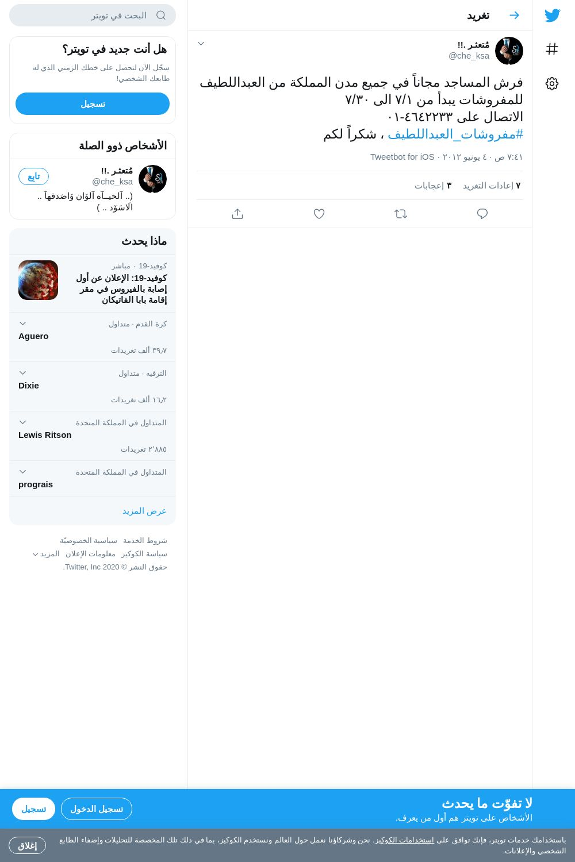 لقطة لاول تغريدة في هاشتاق #مفروشات_العبداللطيف
