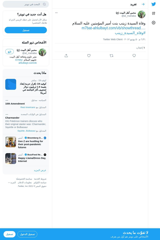لقطة لاول تغريدة في هاشتاق #وفاه_السيده_زينب