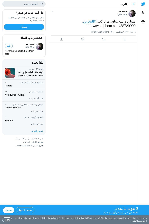 لقطة لاول تغريدة في هاشتاق #البحرين