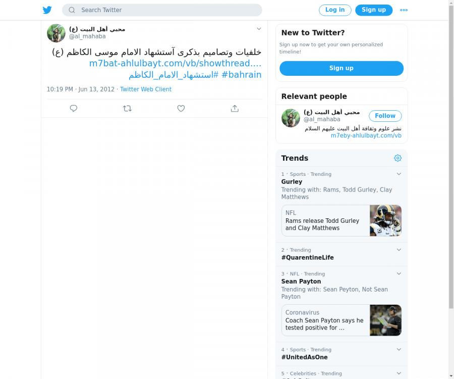 لقطة لاول تغريدة في هاشتاق #استشهاد_الامام_الكاظم