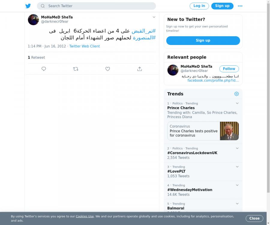 لقطة لاول تغريدة في هاشتاق #تم_القبض