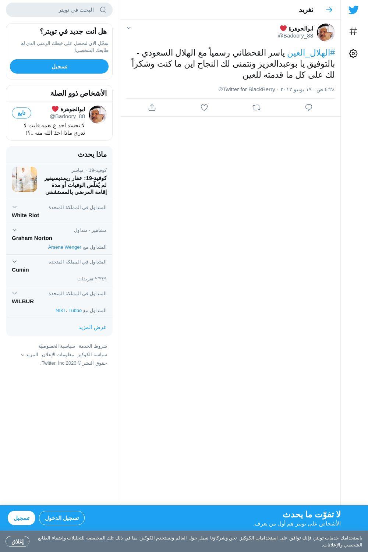 لقطة لاول تغريدة في هاشتاق #الهلال_العين