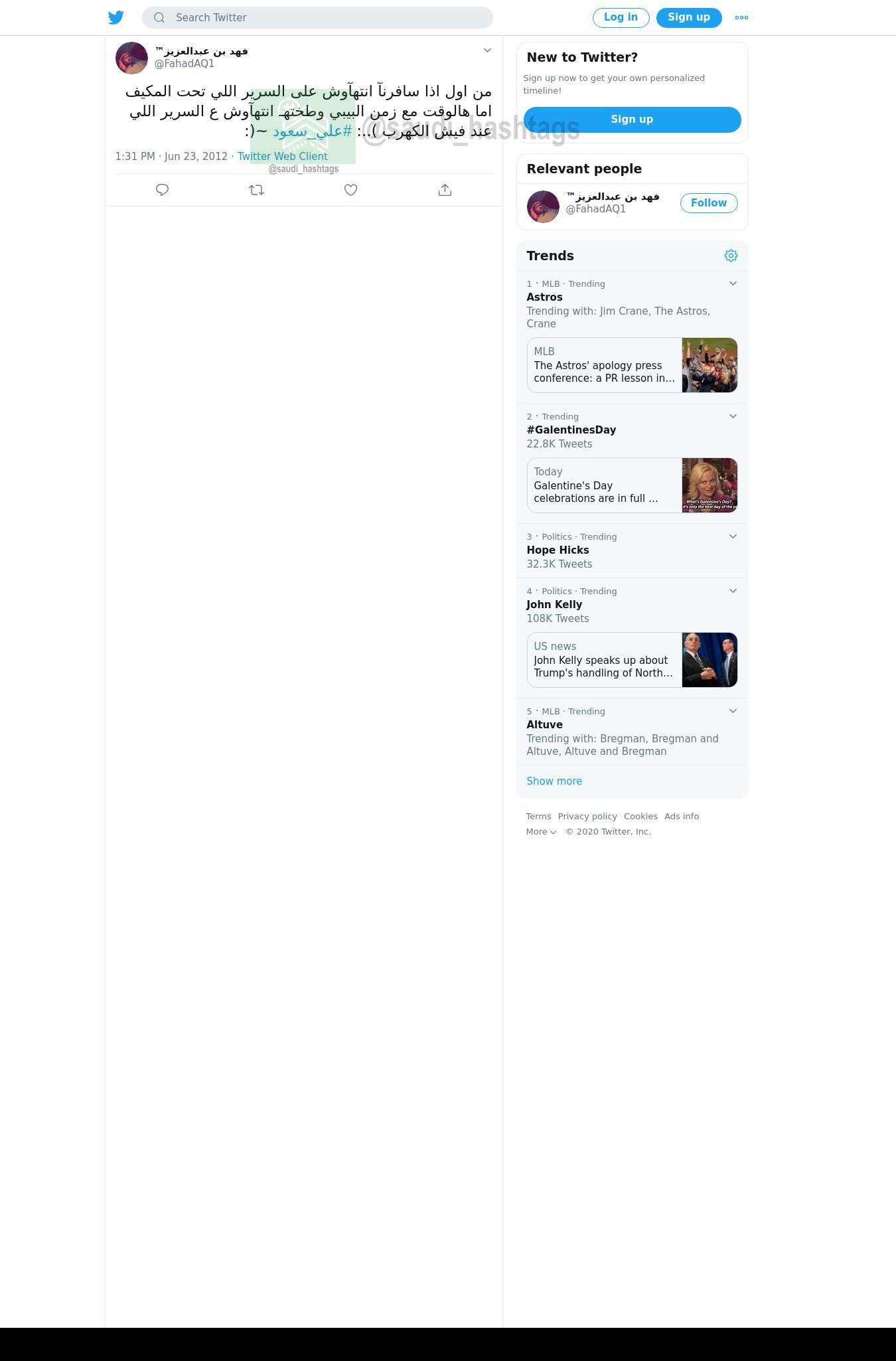 لقطة لاول تغريدة في هاشتاق #علي_سعود
