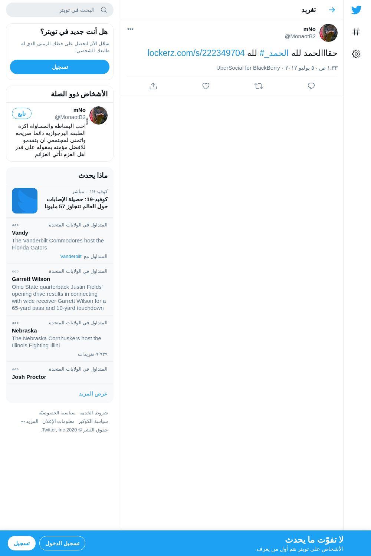 لقطة لاول تغريدة في هاشتاق #_الحمد