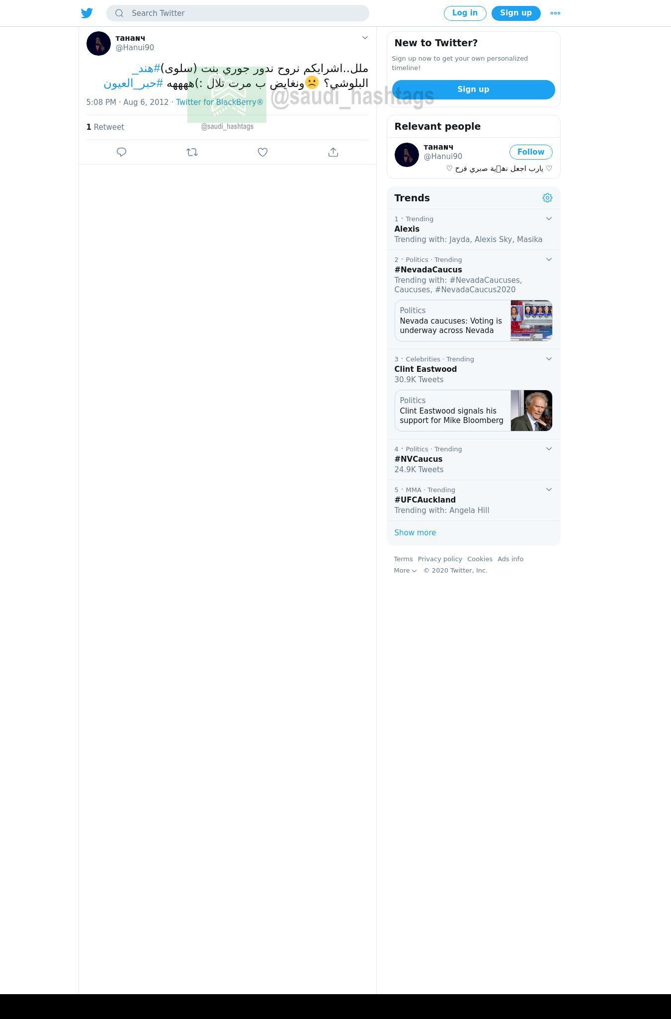 لقطة لاول تغريدة في هاشتاق #هند_