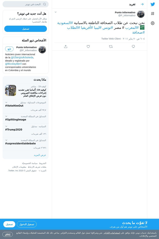 لقطة لاول تغريدة في هاشتاق #ليبيا