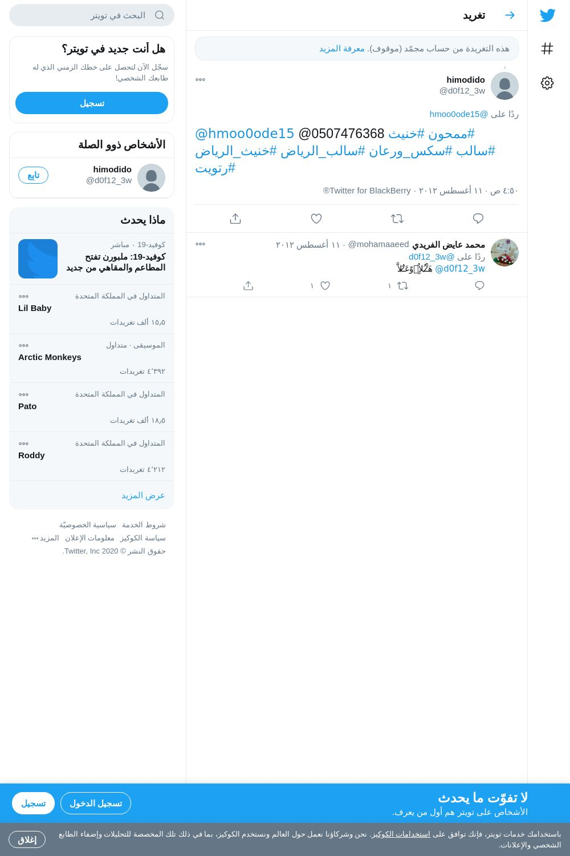 لقطة لاول تغريدة في هاشتاق #سالب_الرياض