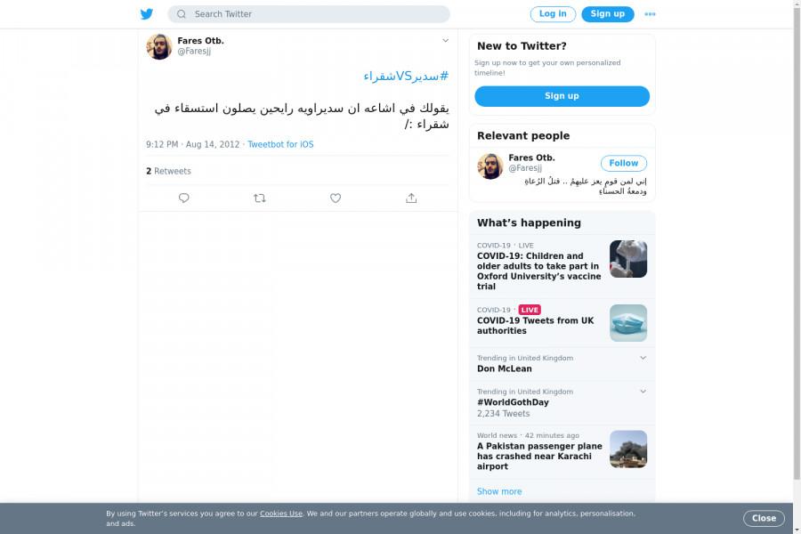 لقطة لاول تغريدة في هاشتاق #سديرVSشقراء
