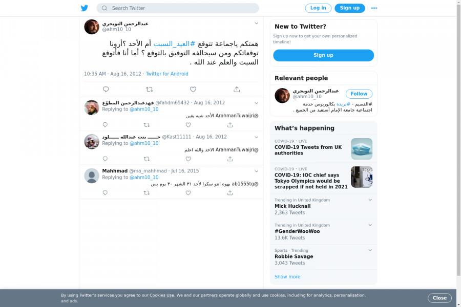 لقطة لاول تغريدة في هاشتاق #العيد_السبت