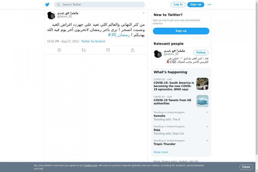 لقطة لاول تغريدة في هاشتاق #٣٠_رمضان