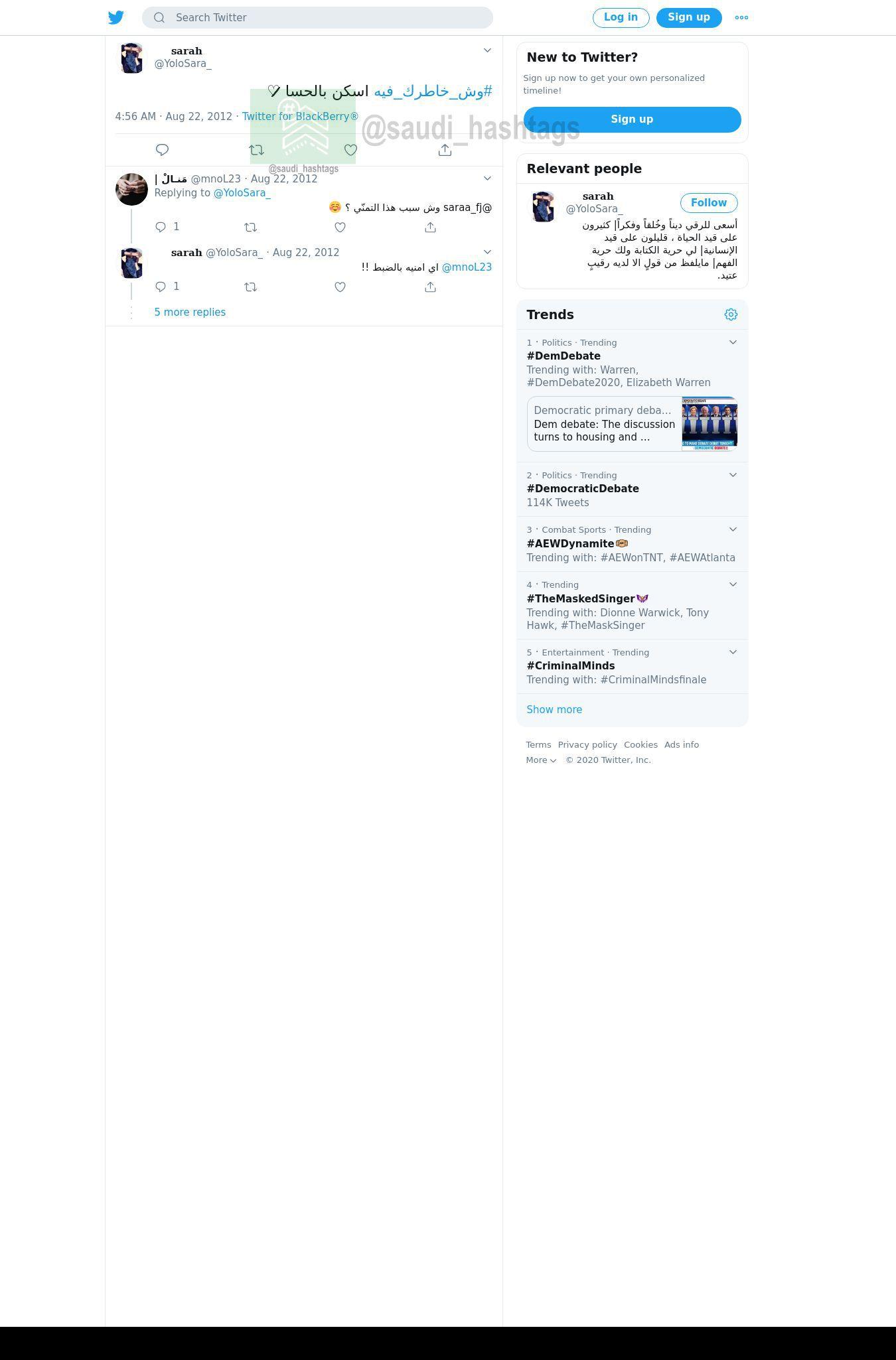 لقطة لاول تغريدة في هاشتاق #وش_خاطرك_فيه
