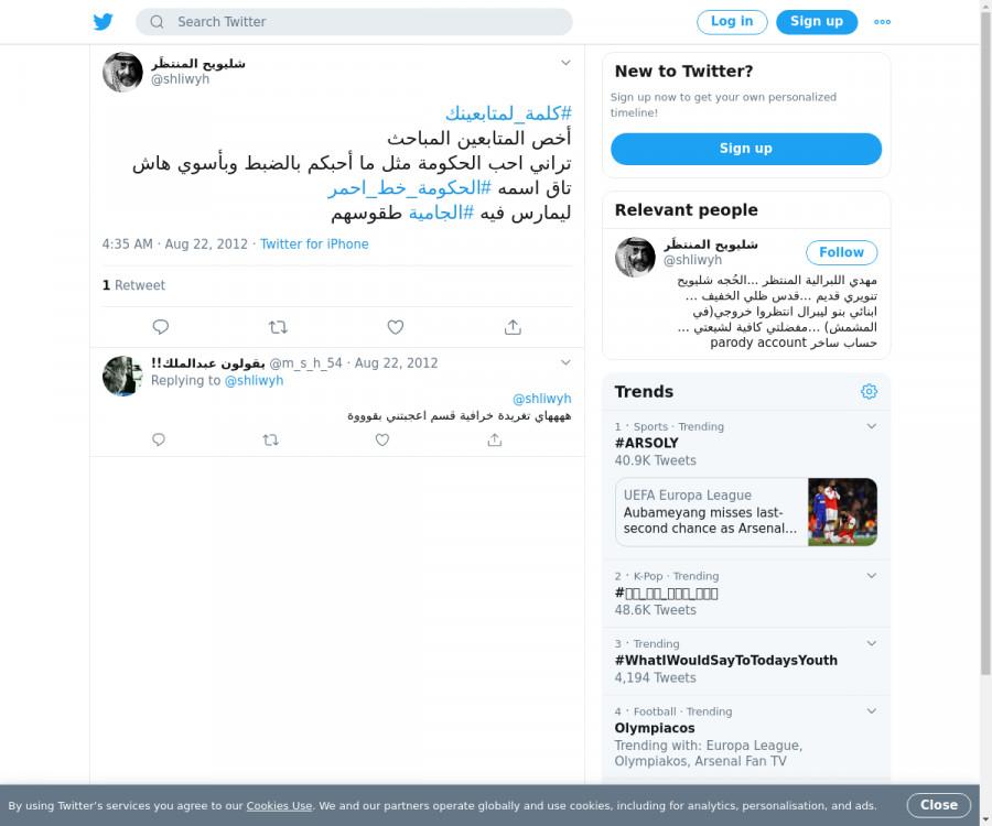 لقطة لاول تغريدة في هاشتاق #كلمه_لمتابعينك