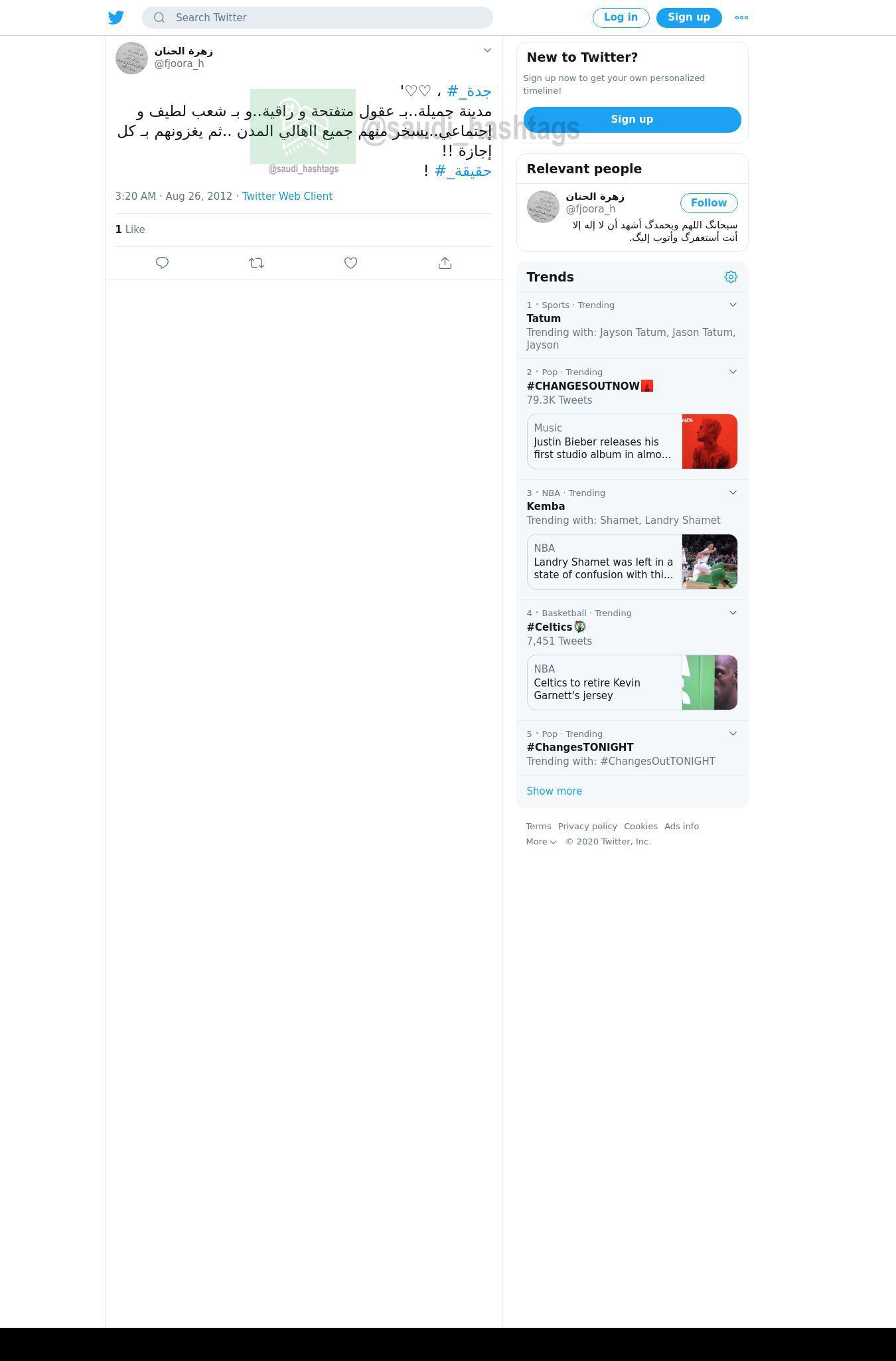لقطة لاول تغريدة في هاشتاق #_جده