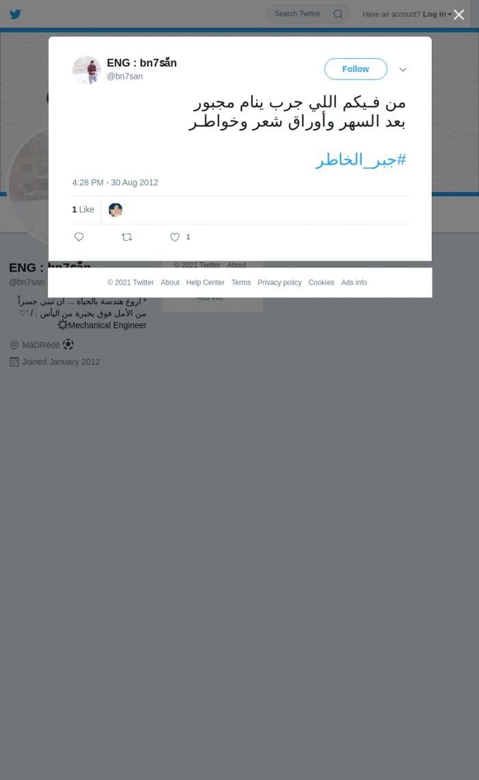 لقطة لاول تغريدة في هاشتاق #جبر_الخاطر