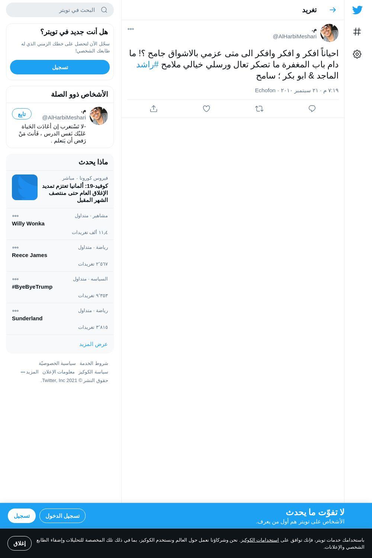 لقطة لاول تغريدة في هاشتاق #راشد