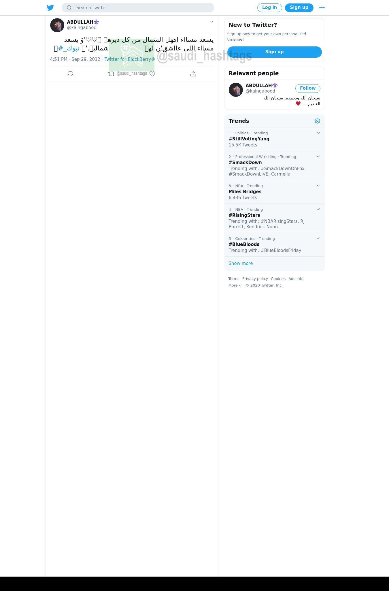 لقطة لاول تغريدة في هاشتاق #_تبوك