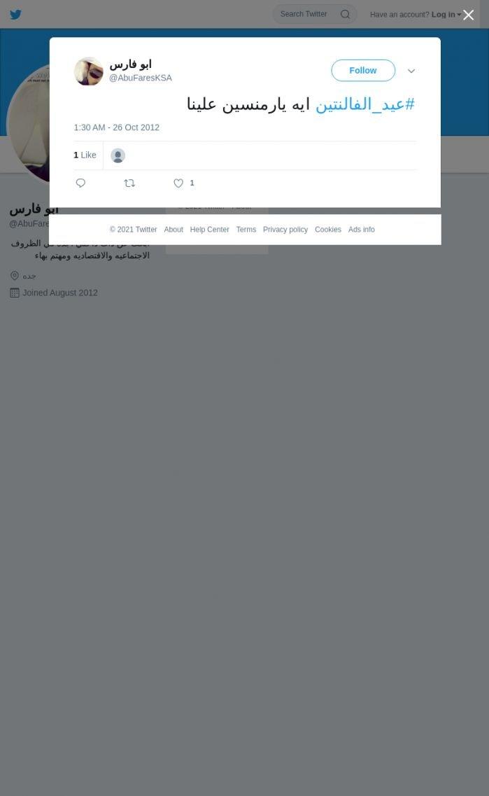 لقطة لاول تغريدة في هاشتاق #عيد_الفالنتين