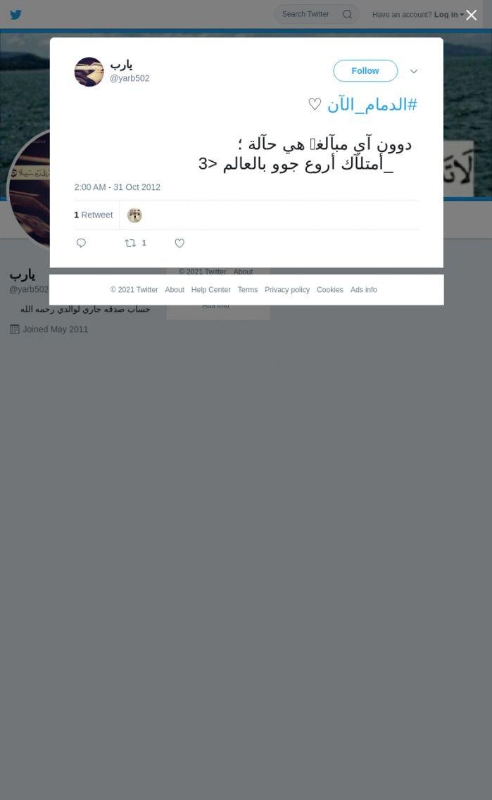 لقطة لاول تغريدة في هاشتاق #الدمام_الان