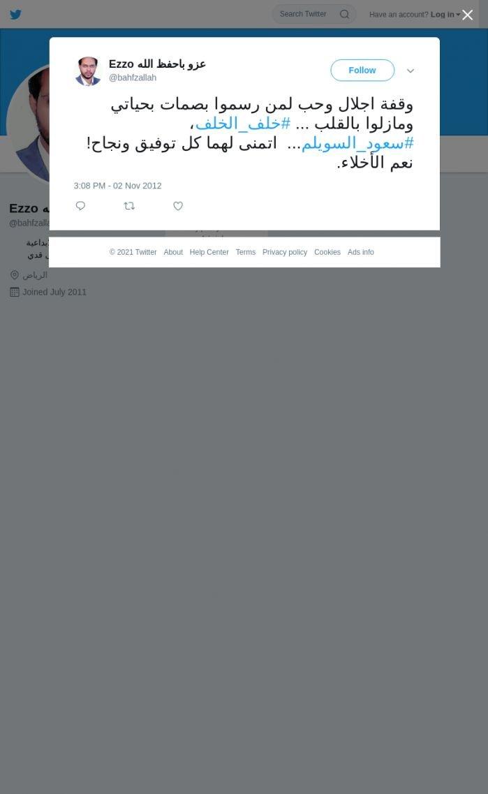 لقطة لاول تغريدة في هاشتاق #سعود_السويلم