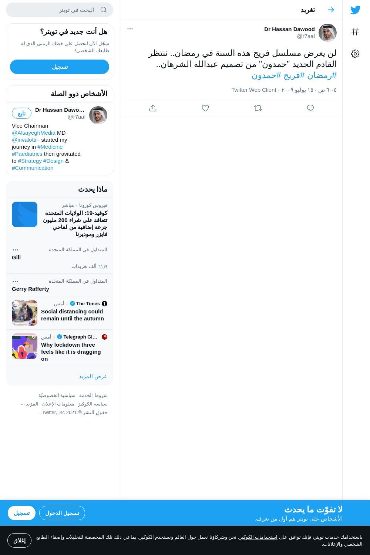 لقطة لاول تغريدة في هاشتاق #رمضان
