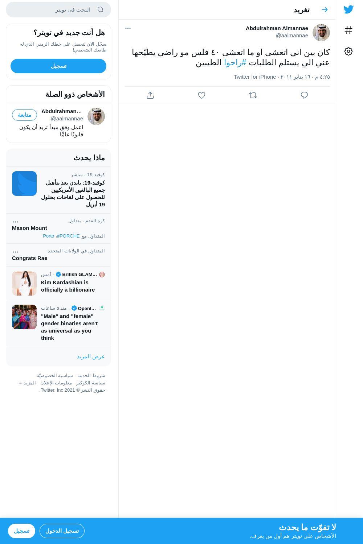 لقطة لاول تغريدة في هاشتاق #راحوا