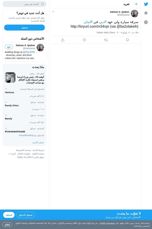 لقطة لاول تغريدة في هاشتاق #لبنان