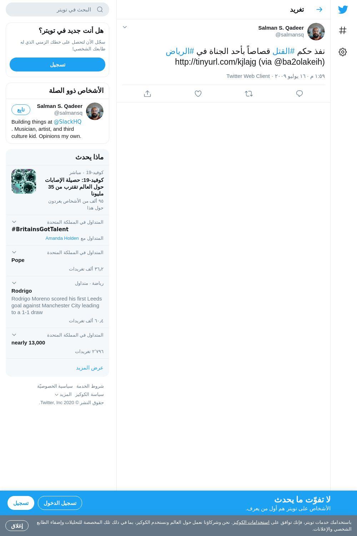 لقطة لاول تغريدة في هاشتاق #الرياض