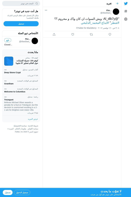 لقطة لاول تغريدة في هاشتاق #محمد_الدلبحي