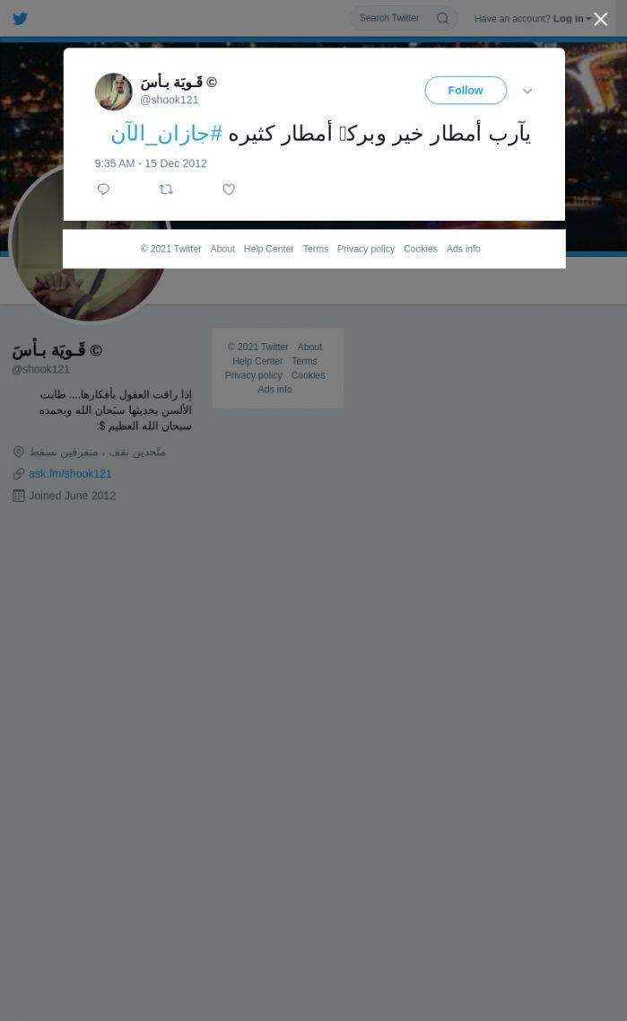 لقطة لاول تغريدة في هاشتاق #جازان_الان